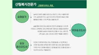 자연물 디퓨져 만들기☆ (비대면)산림치유 프로그램