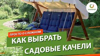 видео Как правильно выбрать мебель для дачи