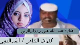 جديد الفنان عبدالله على وددارالزين