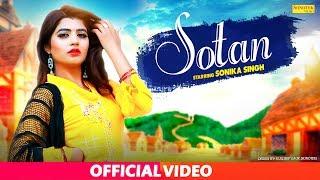 Sotan || Sonika Singh || Kamal Haryanvi || Aman Lajwana, Renuka Panwar || Latest Haryanvi Song 2020