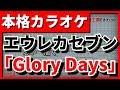 【フル歌詞付カラオケ】Glory Days(尾崎裕哉)【映画「交響詩篇エウレカセブン ハイエボリューション」主題歌】【野田工房cover】