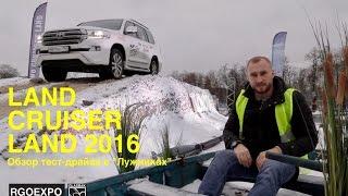 Toyota Prado, Land Cruiser 200, Hilux  в Land Cruiser Land