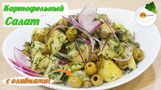Картофельный салат — невероятно вкусный и простой рецепт!  (potato salad)