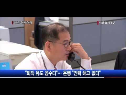 [서울경제TV] 투데이포커스 씨티은행 지점 80% 축소 의미는