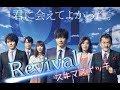 """Ossan's Love"" Revival- Sukima Switch"