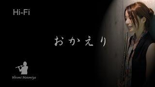 【おかえり】笛人 本宮宏美 - 癒しのフルートオリジナル曲 ザ!世界仰天ニュース等で採用・選曲