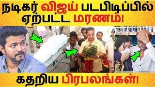 நடிகர் விஜய் படபிடிப்பில் ஏற்பட்ட மரணம்! கதறிய பிரபலங்கள்! Vijay | bigil | indian 2 | rajini | kamal