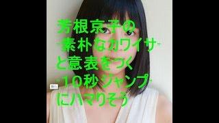 """芳根京子の""""素朴なカワイサ""""と意表をつく""""10秒ジャンプ""""にハマりそう"""