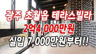 경기도광주빌라매매 초월읍 산이리 거실앞 넓은 테라스!!