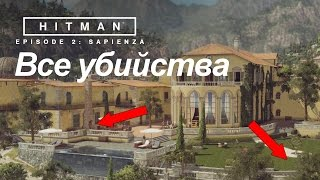 Все убийства HITMAN, миссия Сапиенца Sapienza