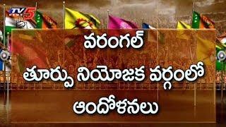 వరంగల్ జిల్లాలో టీఆర్ఎస్కు అస్సమ్మతిరగం! | TRS MLA Ticket Issues | Political Junction | TV5 News