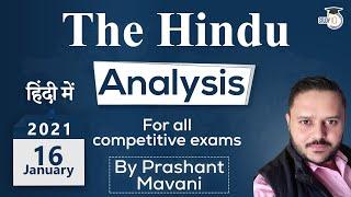 The Hindu Editorial Newspaper Analysis, Current Affairs for UPSC SSC IBPS, 16 January 2021 screenshot 5