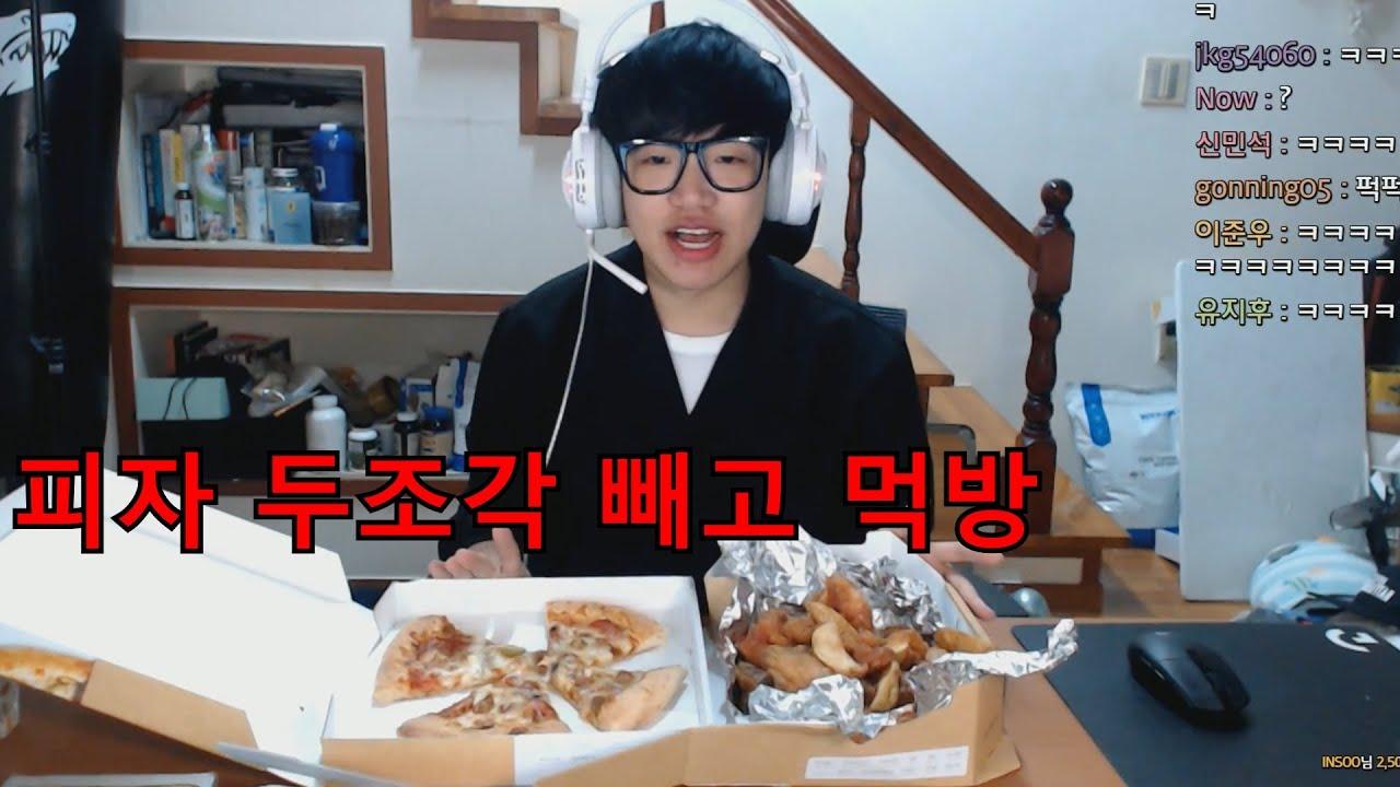 [보창] 피자나라치킨공주 먹방