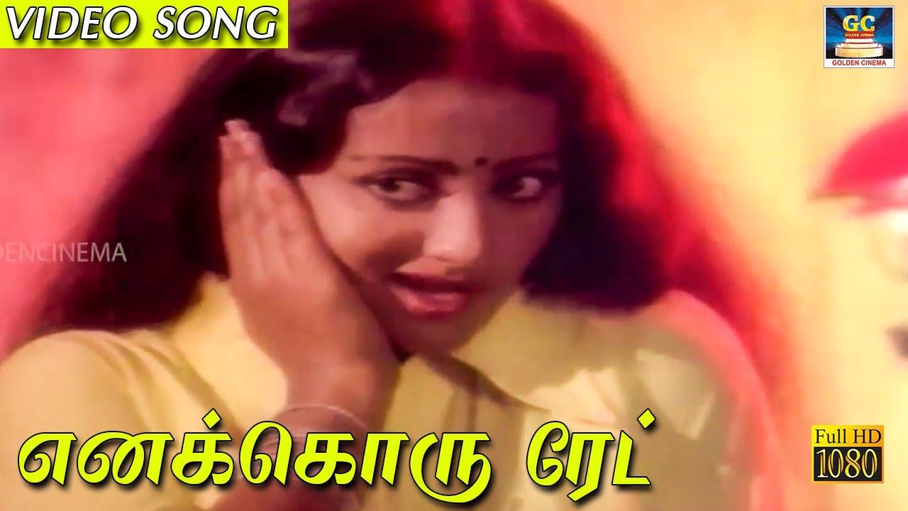 எனக்கொரு ரேட் | Enakkoru Rate | MSV | Azhaithal Varuven | Video Song | HD