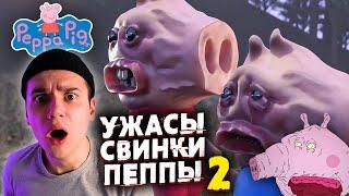 Ужасы Свинки Пеппы 2   Страшные Видео на Ночь   Анимация   Реакция   Рома Субботин