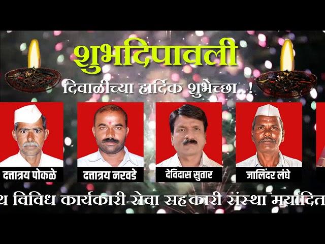 Bhairavnath Sosayti Diwali Shubhechha...