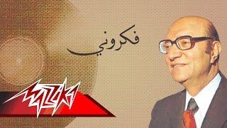 Fakarouny - Mohamed Abd El Wahab فكروني - محمد عبد الوهاب