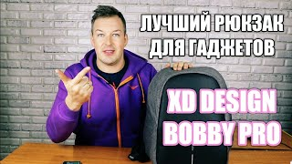 РЮКЗАК ПРОТИВ КРАЖ XD DESIGN BOBBY PRO