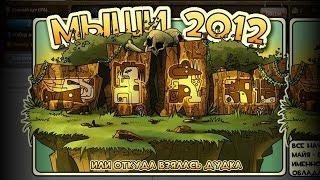 Игра мыши 2012 вконтакте