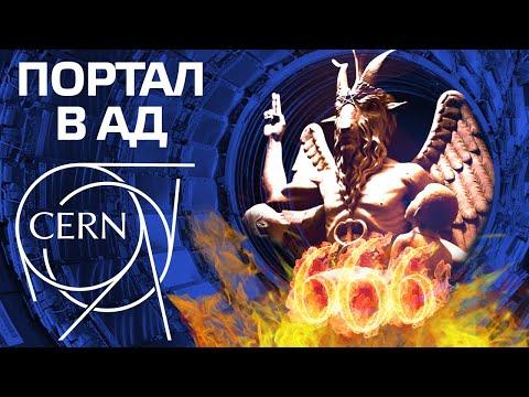 CERN создал портал в ад или квантовый скачок в будущее?