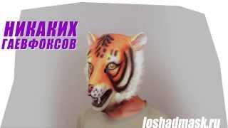 Купить маску тигра амурского(, 2014-02-14T11:42:03.000Z)