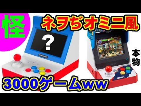 ネオジオミニ風 3000ゲーム Portable Retro Mini