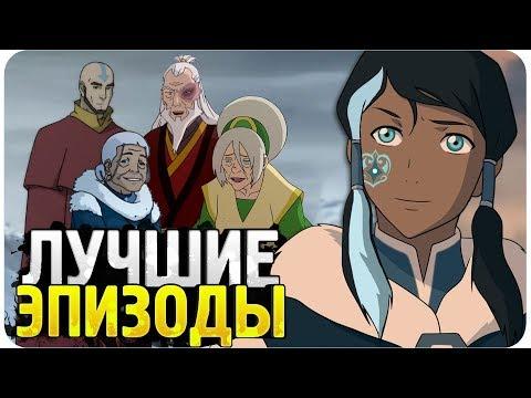 """10 Лучших серий в мультфильме """"Аватар: Легенда о Корре"""""""
