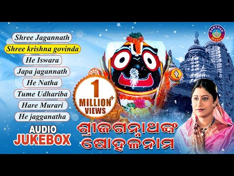 SHREE JAGANNATHNKA SOHALA NAMA Odia Jagannath Bhajans Full Audio Songs Juke Box || Namita Agarwal