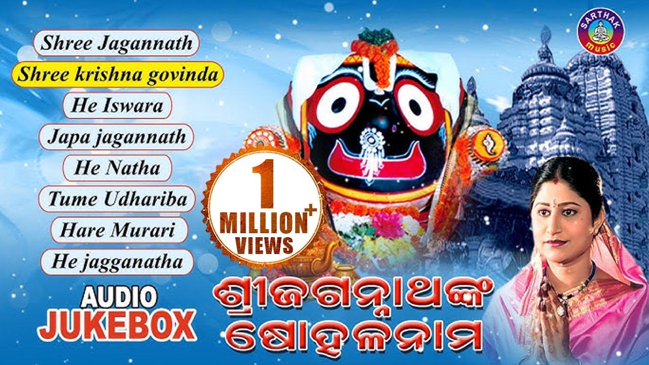 jagannath naam bhajo songs