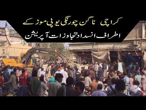 New karachi UP mor   anti-encroachment operation in karachi   grand anti-encroachment operation