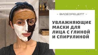 Активная маска для лица своими руками на кремовой основе с глиной спирулиной и цветочной пудрой