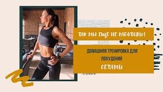 Домашняя тренировка для похудения на все тело.