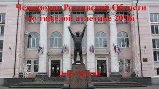 Чемпионат Ростовской области по тяжёлой атлетике, ТОП категории 94кг