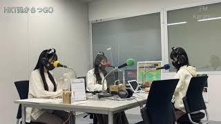 FMからつ『HKT発からつGO』 #27