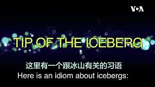 一分钟美语 Tip of the Iceberg