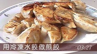 【楊桃美食網】冷凍水餃煎出好吃煎餃