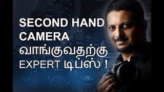 HOW TO BUY   USED CAMERA    TAMIL PHOTOGRAPHY