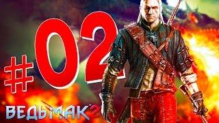 #02 Прохождение Ведьмак 2: Убийцы королей  Темная сторона Флотзама