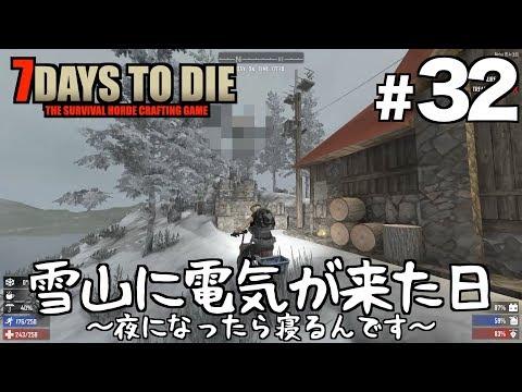 7days to die #32 雪山に電気が来た日 〜夜になったら寝るんです〜