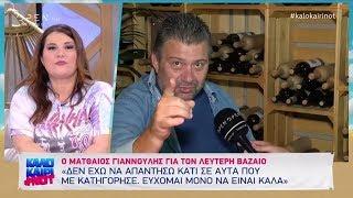 Ματθαίος Γιαννούλης: «Ήμουν πάντα γυναικάς» - Καλοκαίρι not 25/7/2019 | OPEN TV