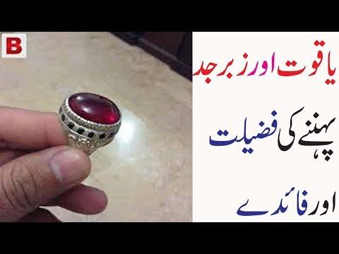 Yaqoot,Zamarad Aur Zabarjad Ke Fazilat