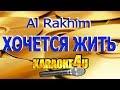 Al Rakhim Хочется жить Караоке mp3