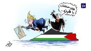 """كاريكاتير:""""صفقة القرن"""" - (29/1/2020)"""
