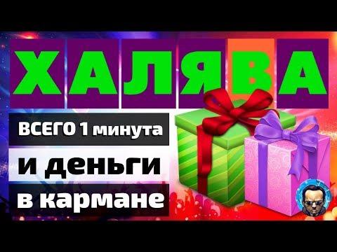 ХАЛЯВА приди | 1 минута и деньги в кармане | Бонусы на Яндекс Кошелёк