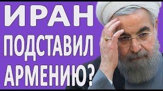 Президент ИРАНА про Пашиняна и Армению #новости2019
