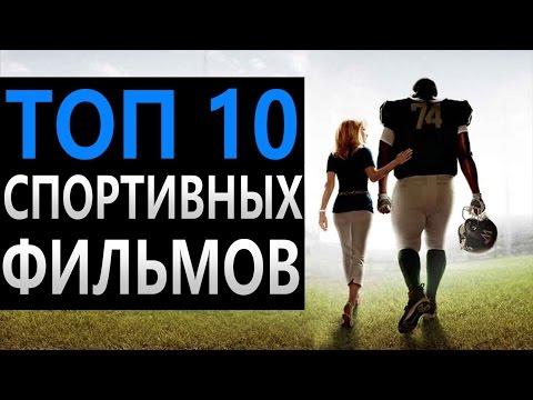 Лучшая мотивация в мире  . ТОП 10 Спортивных фильмов