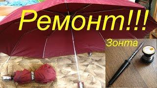 Ремонт зонта