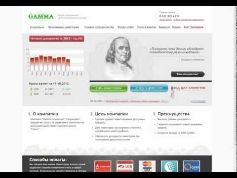 Gamma-IC. Личный кабинет. Ввод-Вывод средств. регистроация.