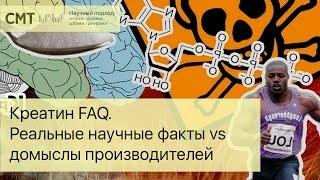 Креатин FAQ. Реальные научные факты vs домыслы производителей