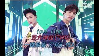 동방신기 (TVXQ | 東方神起) - 평행선 (LOVE LINE)  STAGE MIX